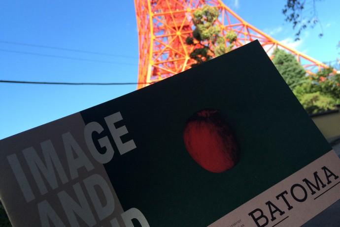 パンと場と間と東京タワー
