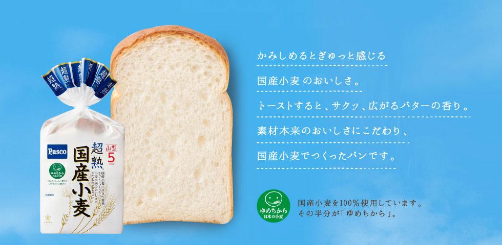 Pasco 「超熟国産小麦」のおはなし