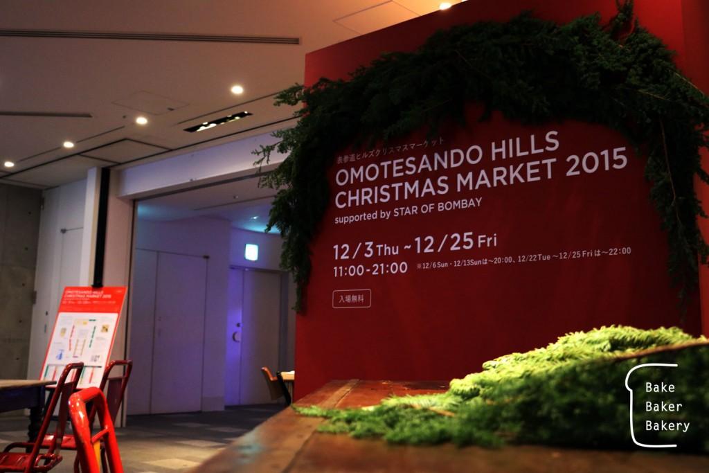 表参道ヒルズ クリスマスマーケット 2015